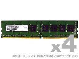 【新品/取寄品】DOS/V用 DDR4-2133 UDIMM 8GBx4枚 省電力 ADS2133D-H8G4