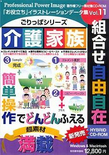 【新品/取寄品】ごりっぱシリーズ Vol.11「介護&家族」