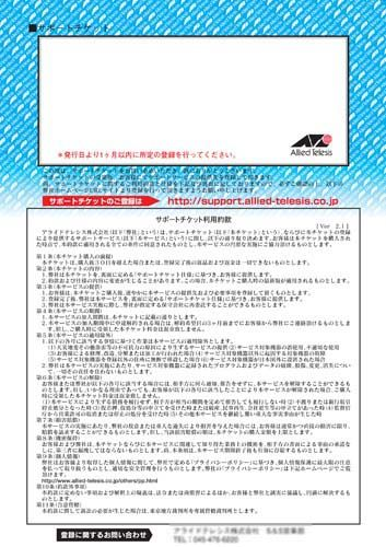 【新品/取寄品】CentreCOM AR415S オンサイト2全日更新保守【サポートチケット】 0195RK4