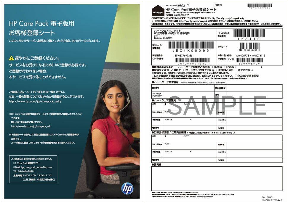 【新品/取寄品】HP Care Pack ポストワランティ ハードウェアオンサイト 4時間対応 標準時間 1年 ProLiant ML310 G3用 UF898PE