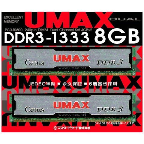 【新品/取寄品】240pin Unbuffered DIMM DDR3-1333(4GBx2)Kit CL9 1.5V CETUS DCDDR3-8GB-1333