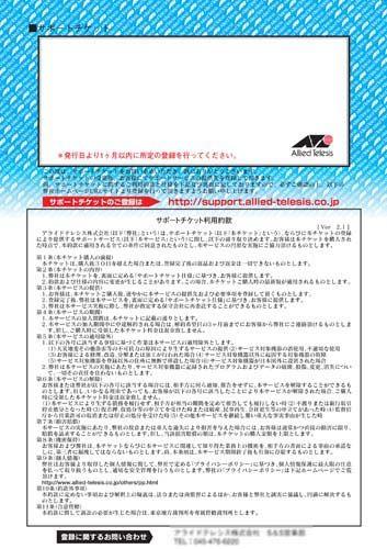 【新品/取寄品】CentreCOM AR570S オンサイト2全日更新保守【サポートチケット】 0282RK4
