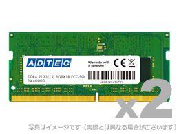 【新品/取寄品】DOS/V用 DDR4-2133 SO-DIMM 16GBx2枚 ECC ADS2133N-E16GW