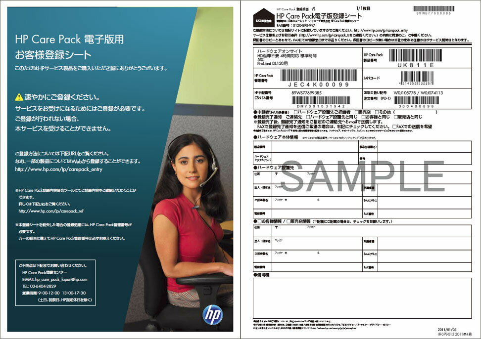【新品/取寄品】HP Care Pack ポストワランティ ハードウェアオンサイト 4時間対応 標準時間 1年 ProLiant BL20p G4用 UM069PE
