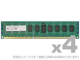 【新品/取寄品】サーバー用 DDR3-1333 RDIMM 8GBx4枚 DR ADS10600D-R8GD4