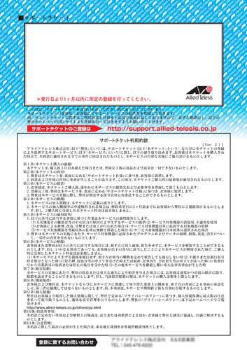 【新品/取寄品】CentreCOM ARX640S オンサイト2全日更新保守【サポートチケット】 0728RK4