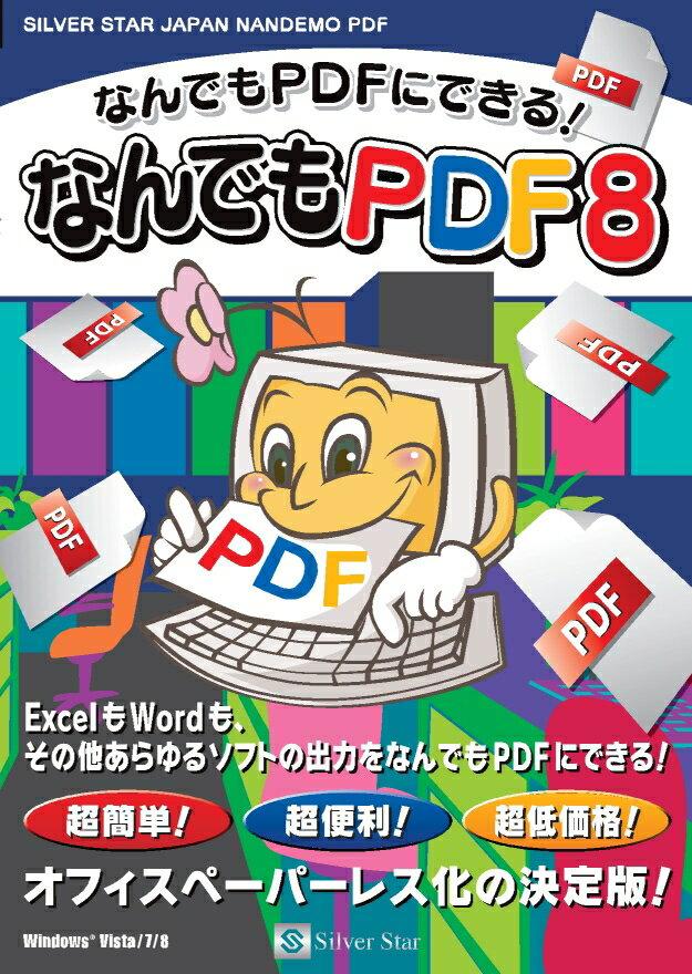 【新品/取寄品】なんでもPDF8 100ライセンスパック SSNP-W08L100