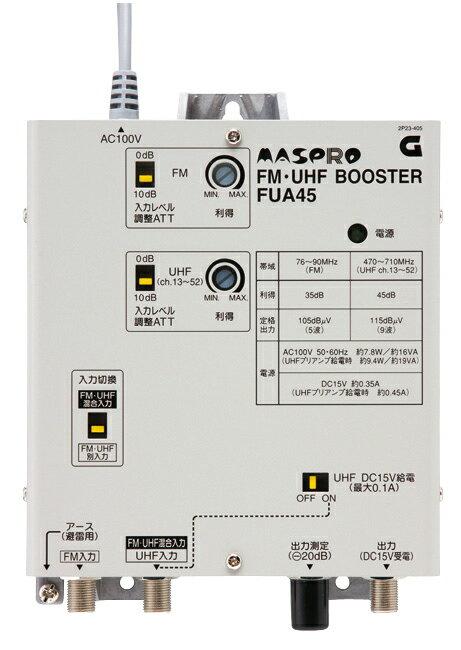 【新品/取寄品】FM・UHFブースター(45db) FUA45