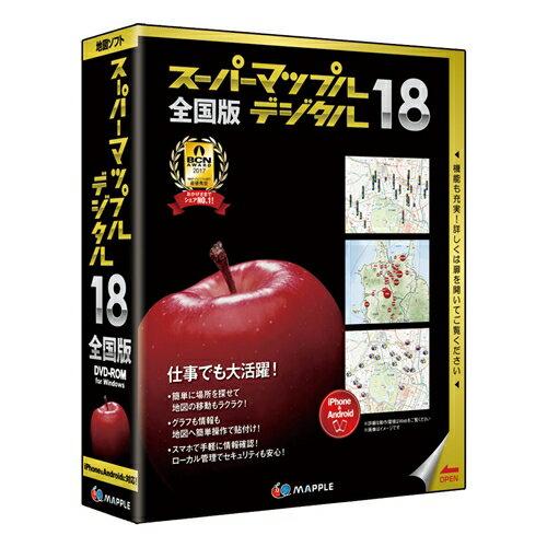 【新品/取寄品】スーパーマップル・デジタル 18全国版 994912