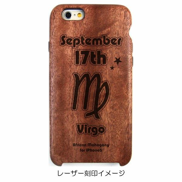 iPhone6専用木製ケース[誕生日:09月17日][星座:おとめ座][レーザー刻印デザイン名:星座02][納期:2~5週間(受注生産品)]