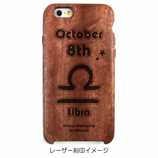 iPhone6専用木製ケース[誕生日:10月08日][星座:�ん�ん座][レーザー刻�デザイン�:星座02][�期:2~5週間(�注生産�)]