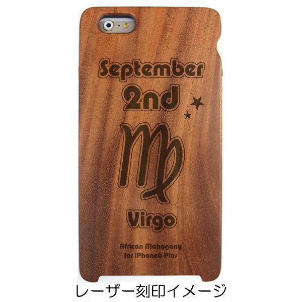 iPhone6 Plus 専用木製ケース Classic ver.[誕生日:09月02日][星座:おとめ座][レーザー刻印デザイン名:星座02][納期:2~5週間(受注生産品)]