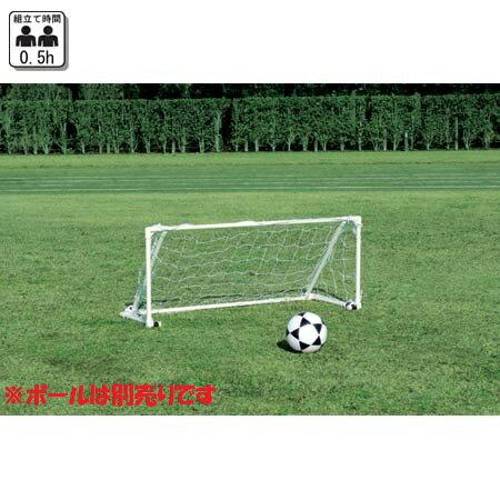【送料無料】【代引手数料無料】 サッカーゴール トーエイライト (TOEI LIGHT) ミニサッカーゴール515 B-2134