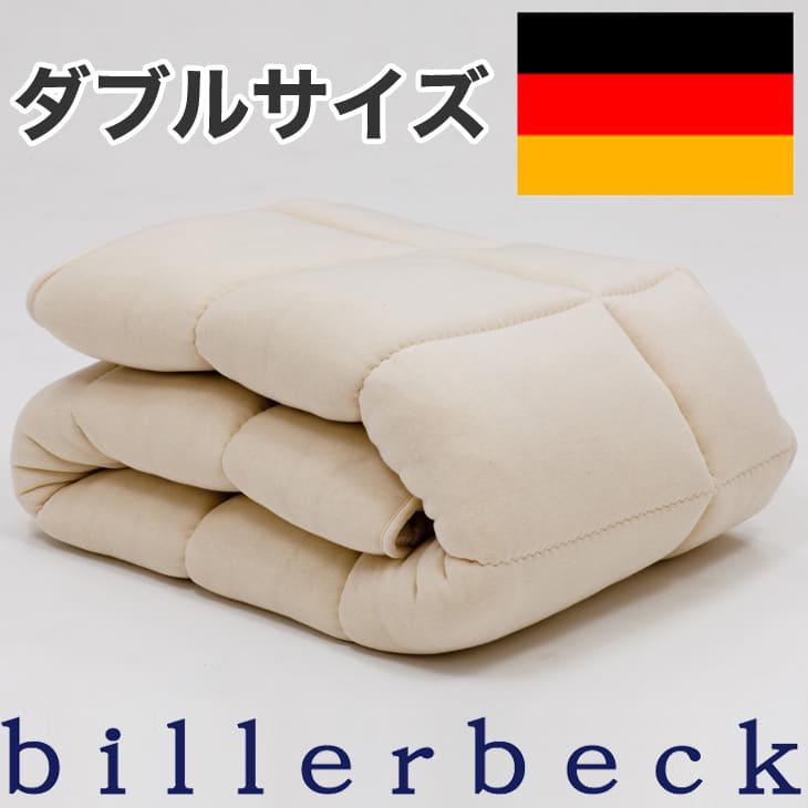 敷布団 ダブルサイズ   billerbeck(ビラベック) WOHLFULボゥルフ羊毛敷き布団 ダブル(140×200センチ)【送料無料】