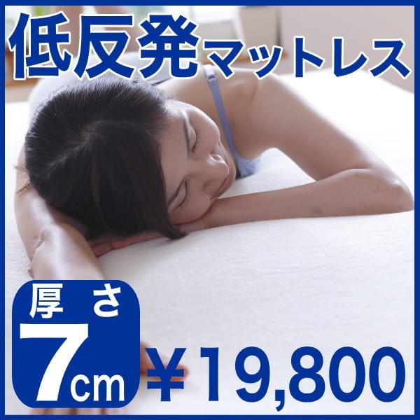 マットレス シングルサイズ | 折りたたみできる低反発ウレタン敷布団(薄型マットレス) シングルサイズ 厚さ7センチ【マット】【送料無料】