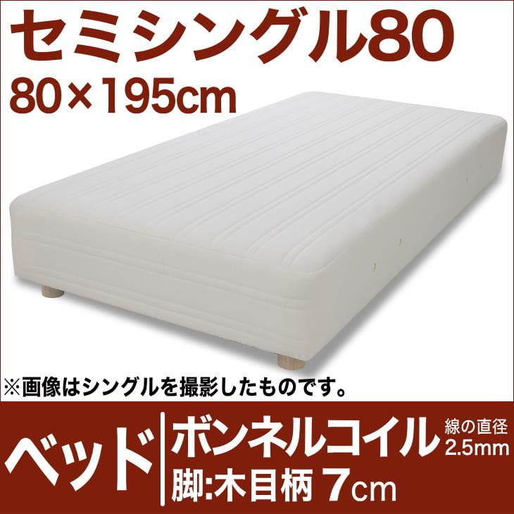 セレクトベッド ボンネルコイルスプリング(線の直径2.5mm) 脚:木目柄(7cm) セミシングル80サイズ(80×195cm) 生成(キナリ)【脚付マットレス・ヘッドボードレス・スプリング・ベット・べっど・べっと・BED・寝具・家具・送料無料・日本製】