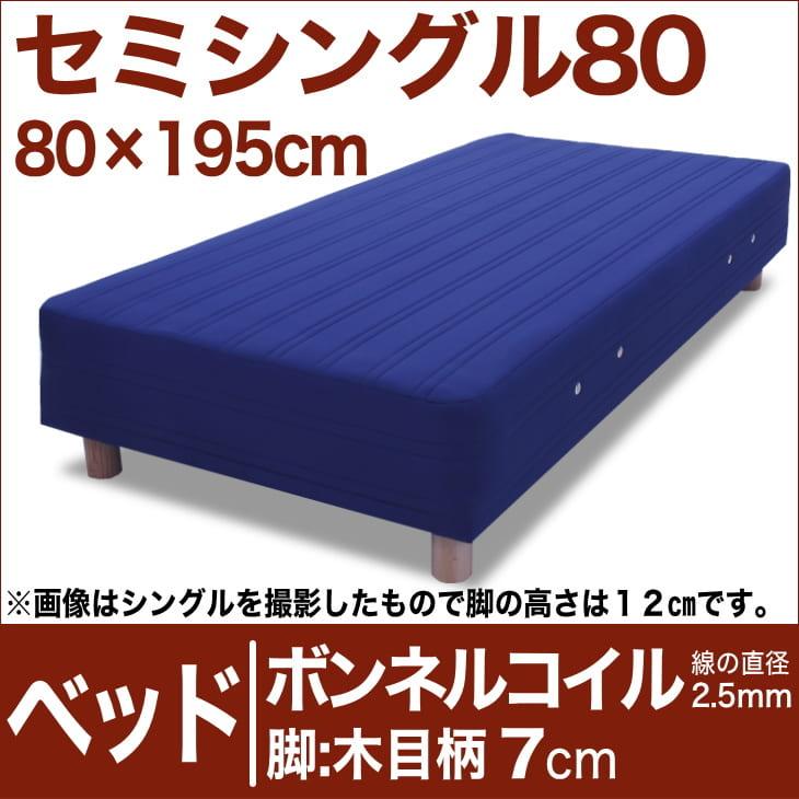 セレクトベッド ボンネルコイルスプリング(線の直径2.5mm) 脚:木目柄(7cm) セミシングル80サイズ(80×195cm) ブルー【脚付マットレス・ヘッドボードレス・スプリング・ベット・べっど・べっと・BED・寝具・家具・送料無料・日本製】