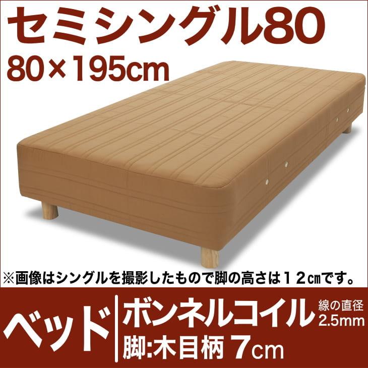 セレクトベッド ボンネルコイルスプリング(線の直径2.5mm) 脚:木目柄(7cm) セミシングル80サイズ(80×195cm) ライトブラウン【脚付マットレス・ヘッドボードレス・スプリング・ベット・べっど・べっと・BED・寝具・家具・送料無料・日本製】