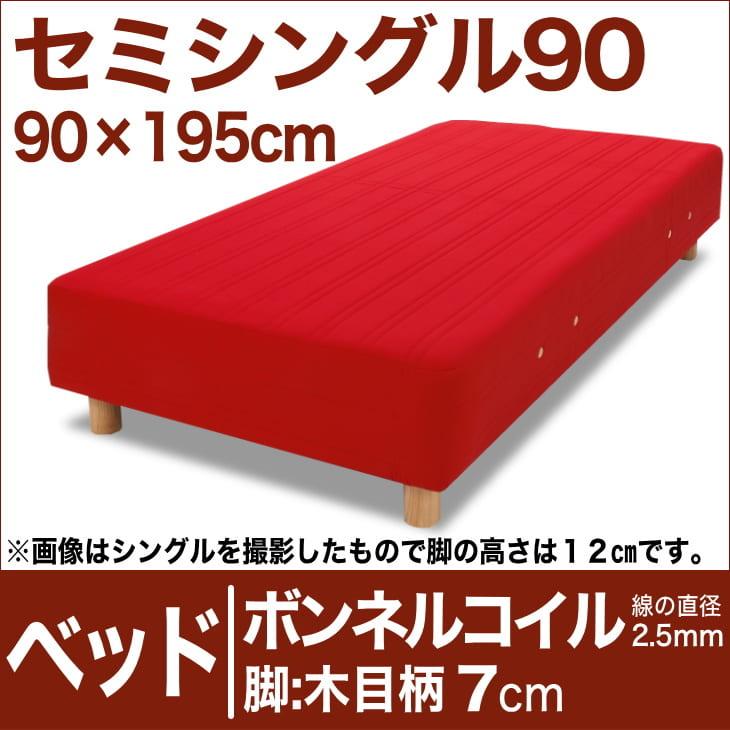 セレクトベッド ボンネルコイルスプリング(線の直径2.5mm) 脚:木目柄(7cm) セミシングル90サイズ(90×195cm) レッド【脚付マットレス・ヘッドボードレス・スプリング・ベット・べっど・べっと・BED・寝具・家具・送料無料・日本製】