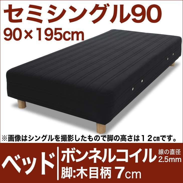 セレクトベッド ボンネルコイルスプリング(線の直径2.5mm) 脚:木目柄(7cm) セミシングル90サイズ(90×195cm) ブラック【脚付マットレス・ヘッドボードレス・スプリング・ベット・べっど・べっと・BED・寝具・家具・送料無料・日本製】