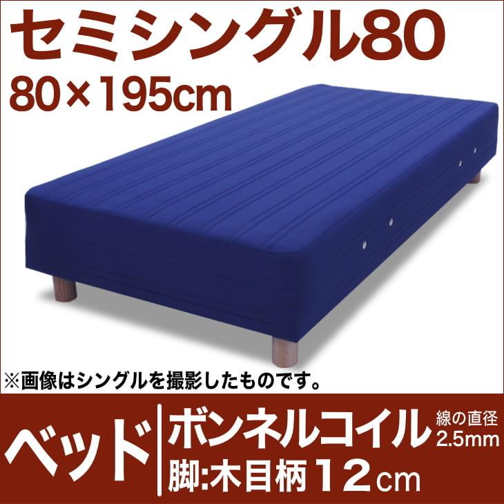 セレクトベッド ボンネルコイルスプリング(線の直径2.5mm) 脚:木目柄(12cm) セミシングル80サイズ(80×195cm) ブルー【脚付マットレス・ヘッドボードレス・スプリング・ベット・べっど・べっと・BED・寝具・家具・送料無料・日本製】