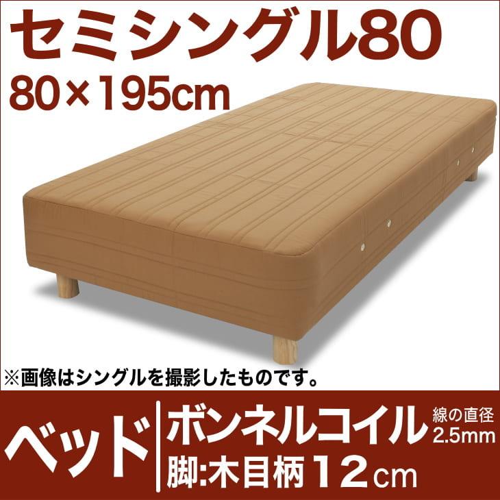 セレクトベッド ボンネルコイルスプリング(線の直径2.5mm) 脚:木目柄(12cm) セミシングル80サイズ(80×195cm) ライトブラウン【脚付マットレス・ヘッドボードレス・スプリング・ベット・べっど・べっと・BED・寝具・家具・送料無料・日本製】
