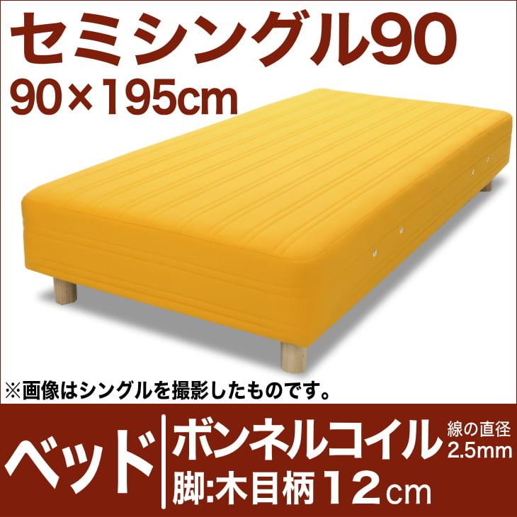 セレクトベッド ボンネルコイルスプリング(線の直径2.5mm) 脚:木目柄(12cm) セミシングル90サイズ(90×195cm) イエロー【脚付マットレス・ヘッドボードレス・スプリング・ベット・べっど・べっと・BED・寝具・家具・送料無料・日本製】