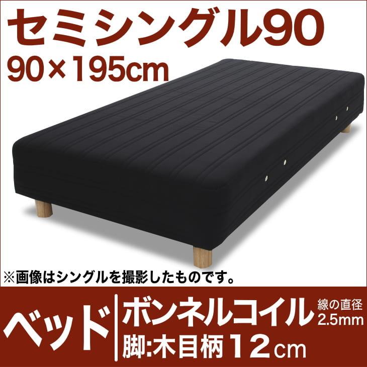 セレクトベッド ボンネルコイルスプリング(線の直径2.5mm) 脚:木目柄(12cm) セミシングル90サイズ(90×195cm) ブラック【脚付マットレス・ヘッドボードレス・スプリング・ベット・べっど・べっと・BED・寝具・家具・送料無料・日本製】