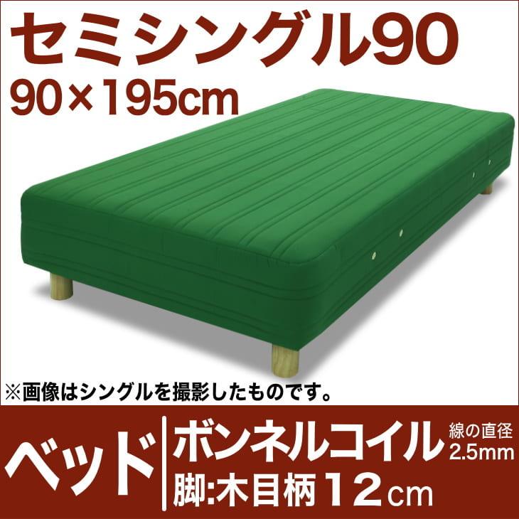 セレクトベッド ボンネルコイルスプリング(線の直径2.5mm) 脚:木目柄(12cm) セミシングル90サイズ(90×195cm) グリーン【脚付マットレス・ヘッドボードレス・スプリング・ベット・べっど・べっと・BED・寝具・家具・送料無料・日本製】