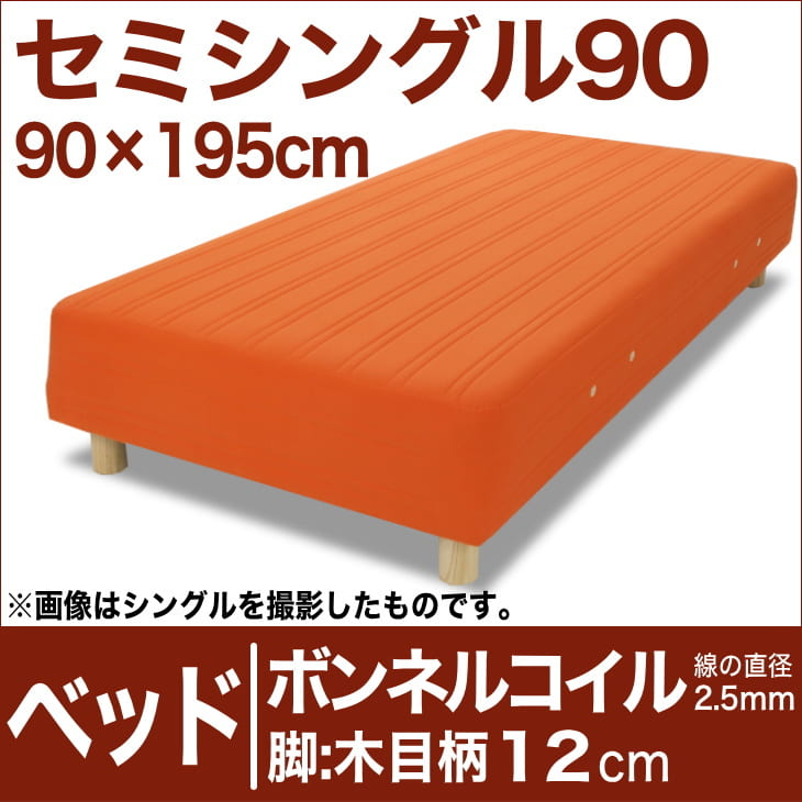 セレクトベッド ボンネルコイルスプリング(線の直径2.5mm) 脚:木目柄(12cm) セミシングル90サイズ(90×195cm) オレンジ【脚付マットレス・ヘッドボードレス・スプリング・ベット・べっど・べっと・BED・寝具・家具・送料無料・日本製】