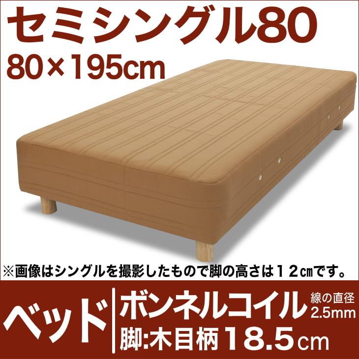 セレクトベッド ボンネルコイルスプリング(線の直径2.5mm) 脚:木目柄(18.5cm) セミシングル80サイズ(80×195cm) ライトブラウン【脚付マットレス・ヘッドボードレス・スプリング・ベット・べっど・べっと・BED・寝具・家具・送料無料・日本製】