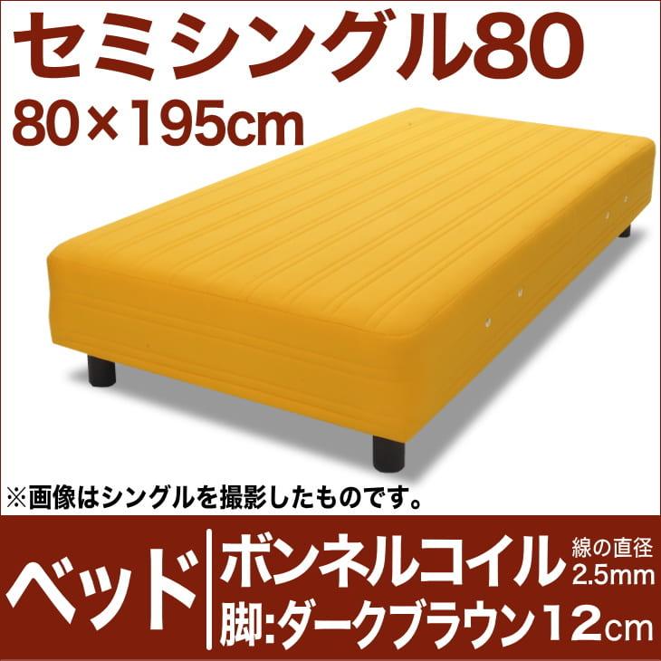 セレクトベッド ボンネルコイルスプリング(線の直径2.5mm) 脚:ダークブラウン色(12cm) セミシングル80サイズ(80×195cm) イエロー【脚付マットレス・ヘッドボードレス・スプリング・ベット・べっど・べっと・BED・寝具・家具・送料無料・日本製】