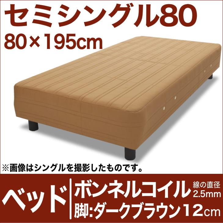 セレクトベッド ボンネルコイルスプリング(線の直径2.5mm) 脚:ダークブラウン色(12cm) セミシングル80サイズ(80×195cm) ライトブラウン【脚付マットレス・ヘッドボードレス・スプリング・ベット・べっど・べっと・BED・寝具・家具・送料無料・日本製】