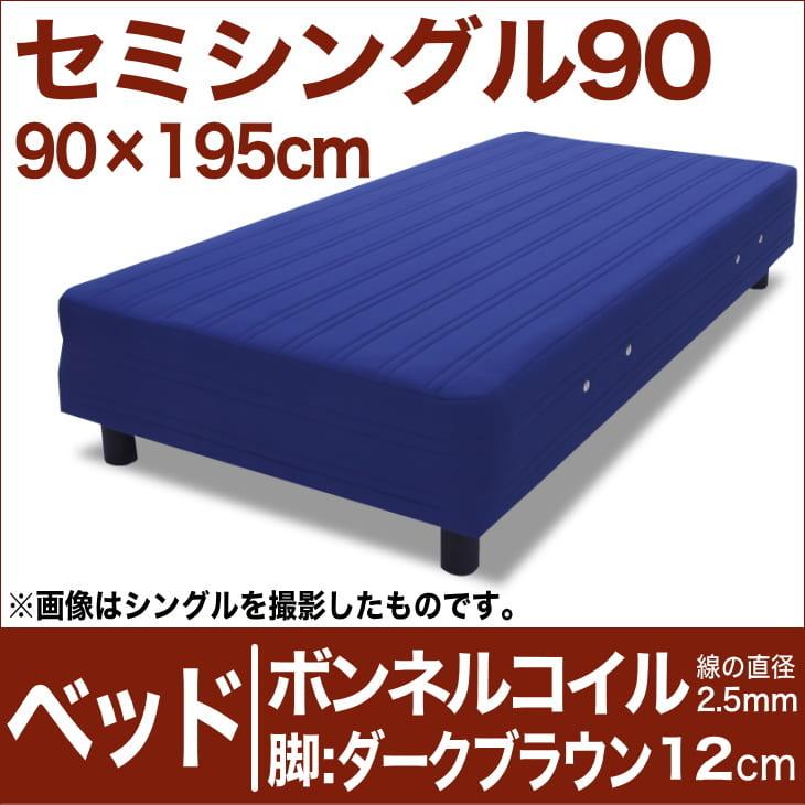セレクトベッド ボンネルコイルスプリング(線の直径2.5mm) 脚:ダークブラウン色(12cm) セミシングル90サイズ(90×195cm) ブルー【脚付マットレス・ヘッドボードレス・スプリング・ベット・べっど・べっと・BED・寝具・家具・送料無料・日本製】