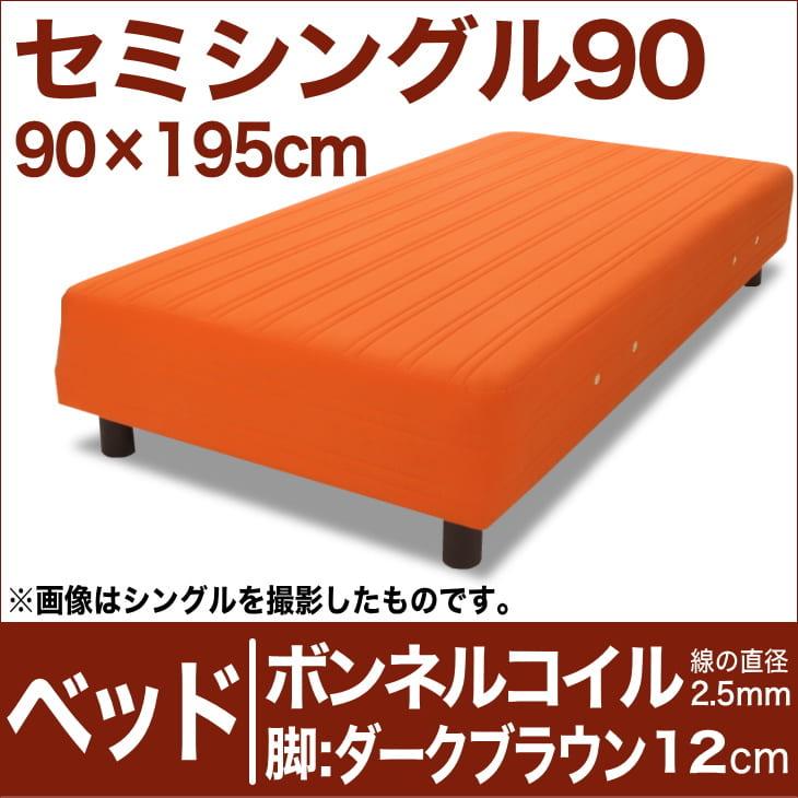 セレクトベッド ボンネルコイルスプリング(線の直径2.5mm) 脚:ダークブラウン色(12cm) セミシングル90サイズ(90×195cm) オレンジ【脚付マットレス・ヘッドボードレス・スプリング・ベット・べっど・べっと・BED・寝具・家具・送料無料・日本製】
