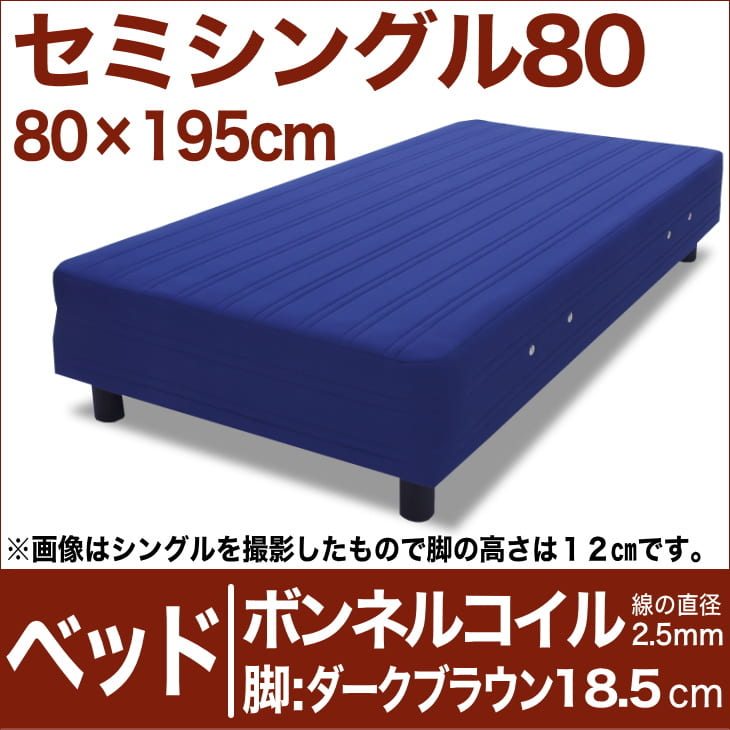 セレクトベッド ボンネルコイルスプリング(線の直径2.5mm) 脚:ダークブラウン色(18.5cm) セミシングル80サイズ(80×195cm) ブルー【脚付マットレス・ヘッドボードレス・スプリング・ベット・べっど・べっと・BED・寝具・家具・送料無料・日本製】