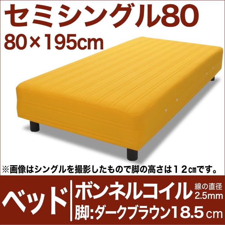 セレクトベッド ボンネルコイルスプリング(線の直径2.5mm) 脚:ダークブラウン色(18.5cm) セミシングル80サイズ(80×195cm) イエロー【脚付マットレス・ヘッドボードレス・スプリング・ベット・べっど・べっと・BED・寝具・家具・送料無料・日本製】