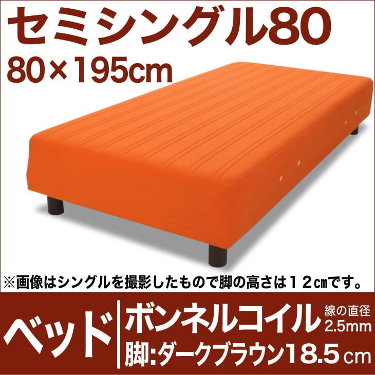 セレクトベッド ボンネルコイルスプリング(線の直径2.5mm) 脚:ダークブラウン色(18.5cm) セミシングル80サイズ(80×195cm) オレンジ【脚付マットレス・ヘッドボードレス・スプリング・ベット・べっど・べっと・BED・寝具・家具・送料無料・日本製】