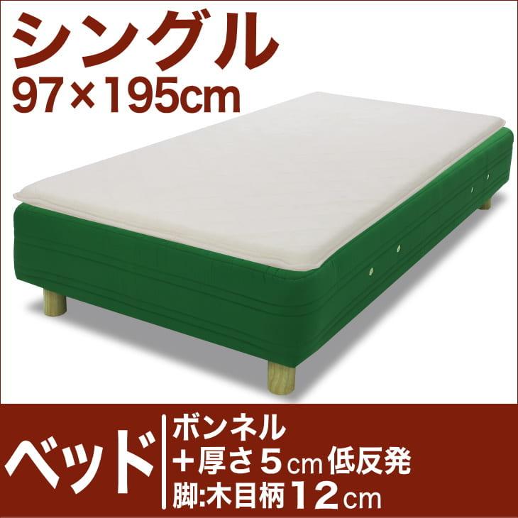 セレクトベッド ボンネルコイルスプリングベッド+厚さ5cm低反発マット 脚:木目柄(12cm) シングルサイズ(97×195cm) グリーン【脚付マットレス・ヘッドボードレス・スプリング・ベット・べっど・べっと・BED・寝具・家具・送料無料・日本製】