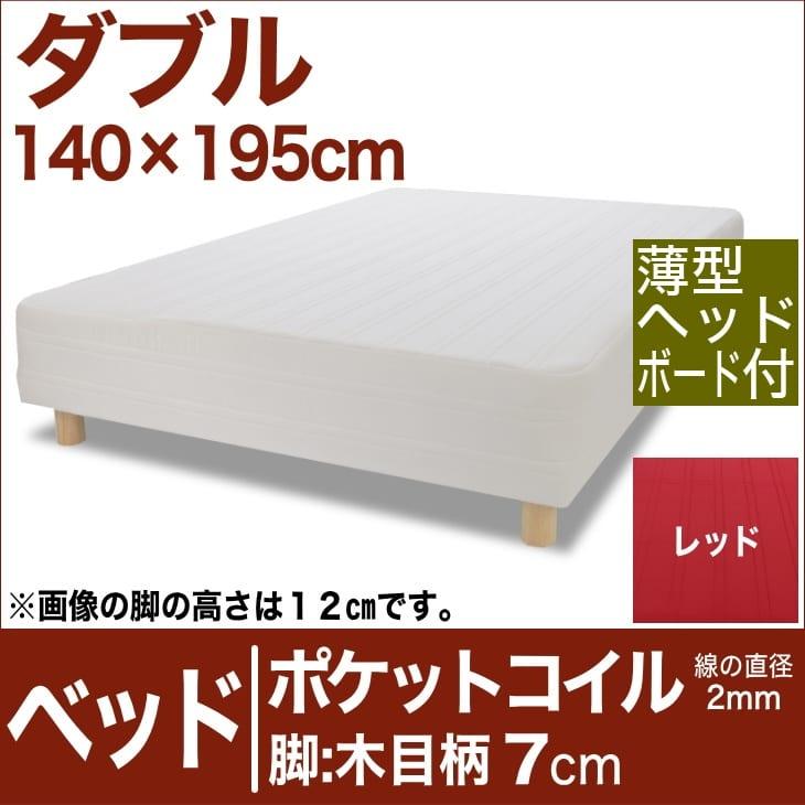 セレクトベッド ポケットコイル(線の直径2mm) 脚:木目柄(7cm) ダブルサイズ(140×195cm)(薄型ヘッドボード付) レッド【脚付マットレス・ヘッドボード付き・スプリング・ベット・べっど・べっと・BED・寝具・家具・送料無料・日本製】