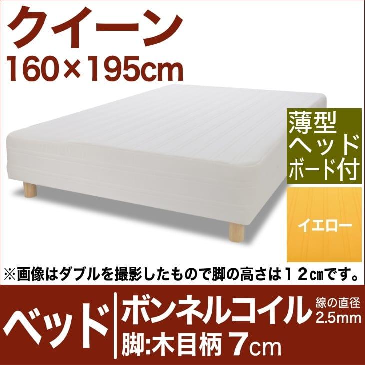 セレクトベッド ボンネルコイルスプリング(線の直径2.5mm) 脚:木目柄(7cm) クイーンサイズ(160×195cm)(薄型ヘッドボード付) イエロー【脚付マットレス・ヘッドボード付き・スプリング・ベット・べっど・べっと・BED・寝具・家具・送料無料・日本製】