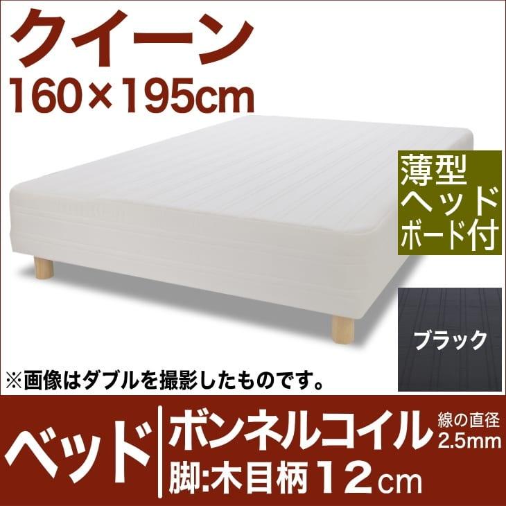 セレクトベッド ボンネルコイルスプリング(線の直径2.5mm) 脚:木目柄(12cm) クイーンサイズ(160×195cm)(薄型ヘッドボード付) ブラック【脚付マットレス・ヘッドボード付き・スプリング・ベット・べっど・べっと・BED・寝具・家具・送料無料・日本製】