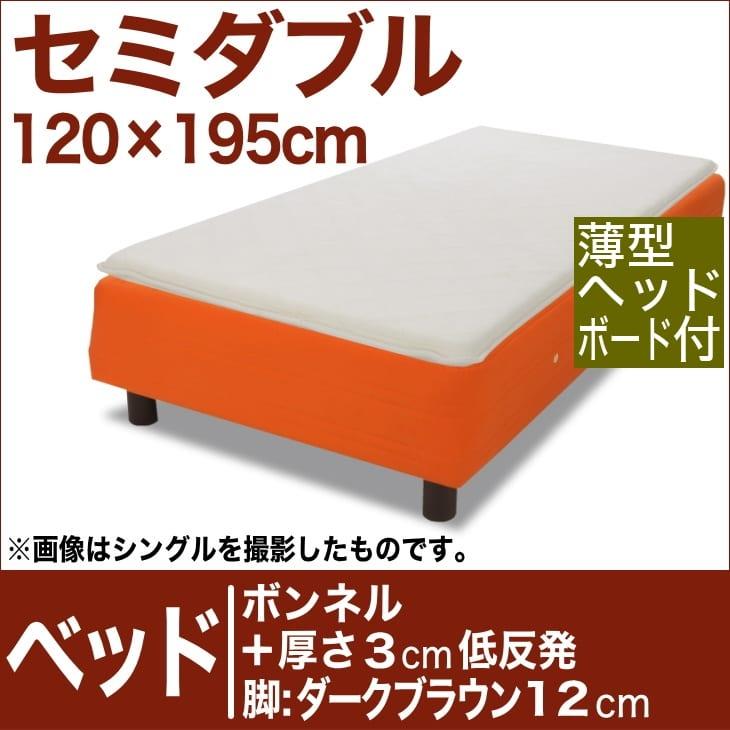 セレクトベッド ボンネルコイルスプリングベッド+厚さ3cm低反発マット 脚:ダークブラウン色(12cm) セミダブルサイズ(120×195cm)(薄型ヘッドボード付) オレンジ【脚付マットレス・スプリング・ベット・べっど・べっと・BED・寝具・送料無料・日本製】