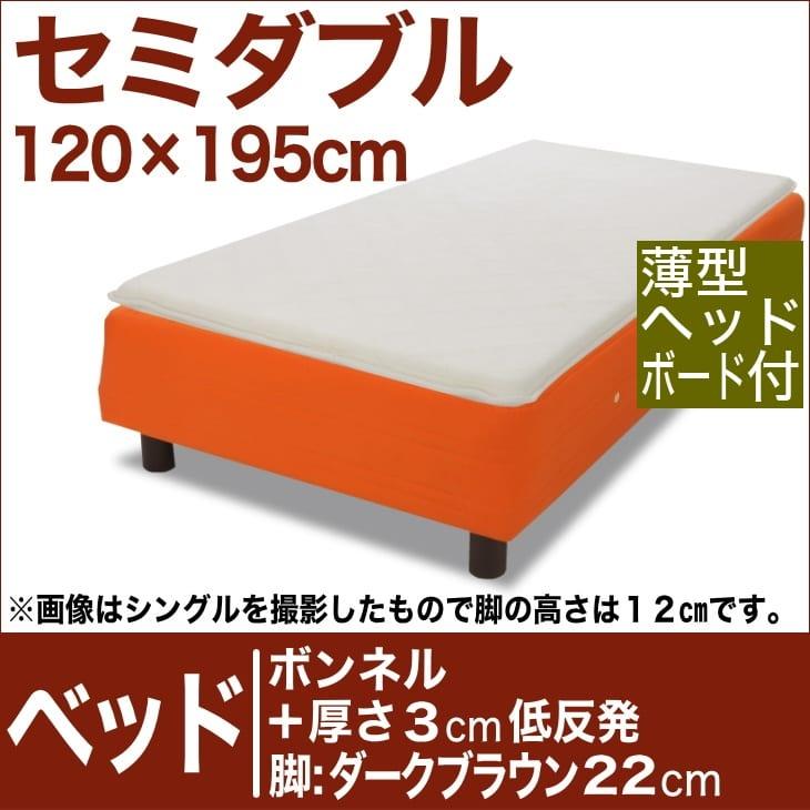 セレクトベッド ボンネルコイルスプリングベッド+厚さ3cm低反発マット 脚:ダークブラウン色(22cm) セミダブルサイズ(120×195cm)(薄型ヘッドボード付) オレンジ【脚付マットレス・スプリング・ベット・べっど・べっと・BED・寝具・送料無料・日本製】