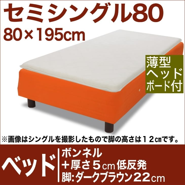 セレクトベッド ボンネルコイルスプリングベッド+厚さ5cm低反発マット 脚:ダークブラウン色(22cm) セミシングル80サイズ(80×195cm)(薄型ヘッドボード付) オレンジ【脚付マットレス・スプリング・ベット・べっど・べっと・BED・寝具・送料無料・日本製】