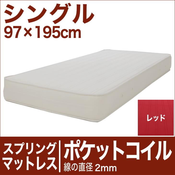 セレクトマットレス ポケットコイルスプリング(線の直径2mm) シングルサイズ(97×195cm) レッド【マットレス・ポケットコイル・スプリング・まっとれす・ベッド・寝具・送料無料・日本製】