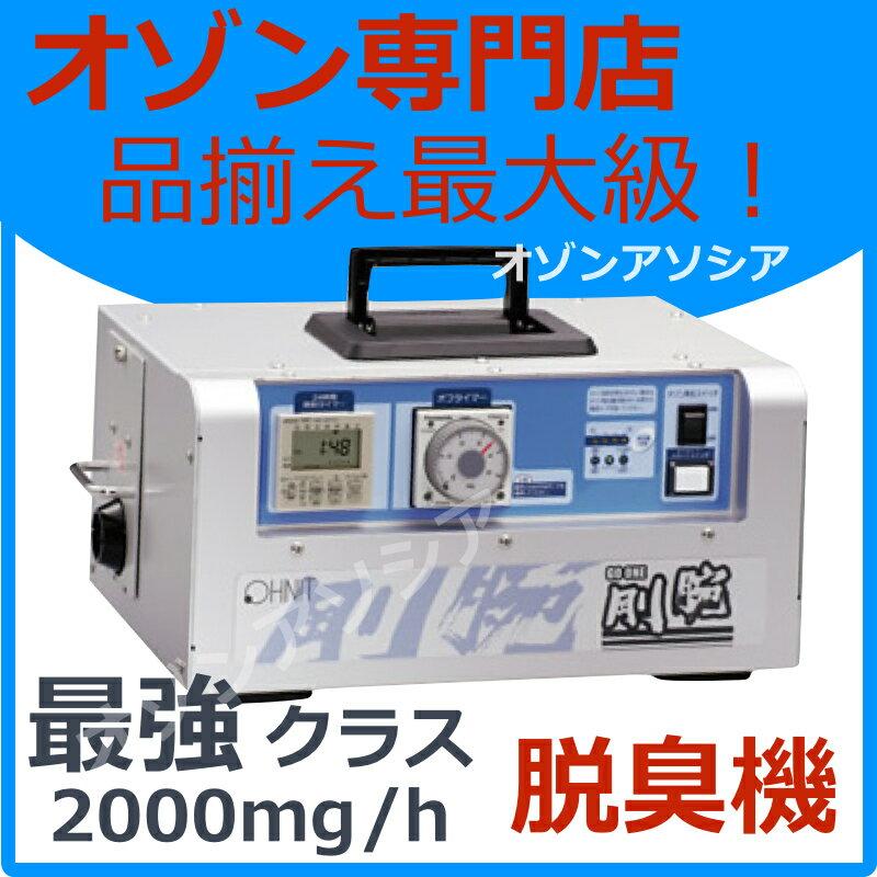【オゾン脱臭機】業務用オゾン発生器剛腕2000S GWN-2000S 脱臭機 脱臭器【剛腕2000Sスーパー】
