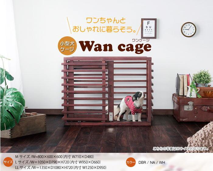 【送料無料】わんちゃんとおしゃれに暮らそう 小型犬ケージ お留守番 犬小屋 ペット用品 ワンゲージ サークル