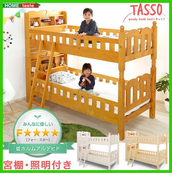 耐震仕様のすのこ2段ベッド【Tasso-タッソ-】(ベッド すのこ 2段)こども 用 ベッド ホワイト ナチュラル ブラウン 新生活