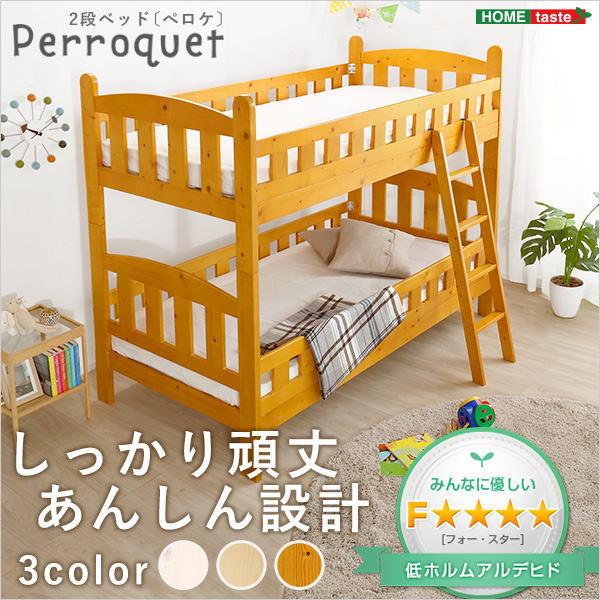 送料無料 選べる3カラーの2段ベッド【Perroquet-ペロケ-】(2段ベッド 耐震)子供 二段ベット 二段ベッド ナチュラル ホワイト 姫 ブラウン ボーナス 送料無料